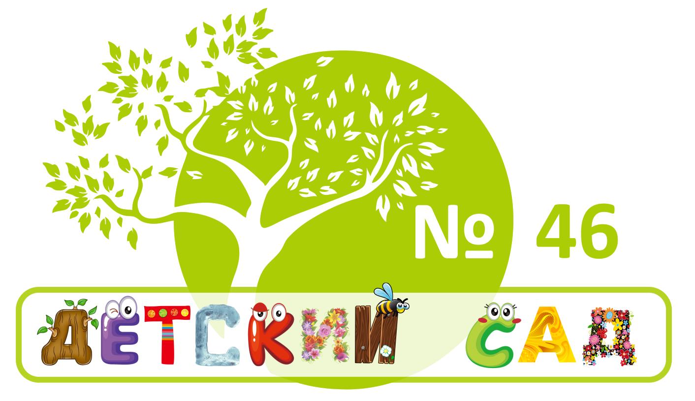 Детский сад 46 города Ставрополя